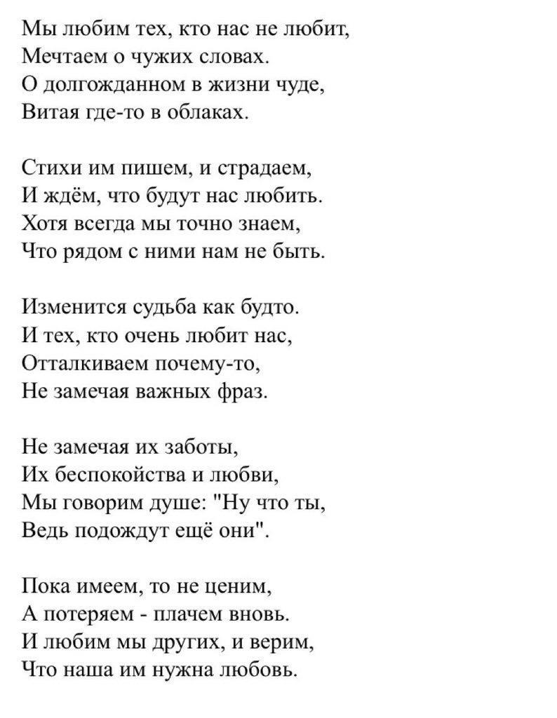 Стих про ту которую люблю