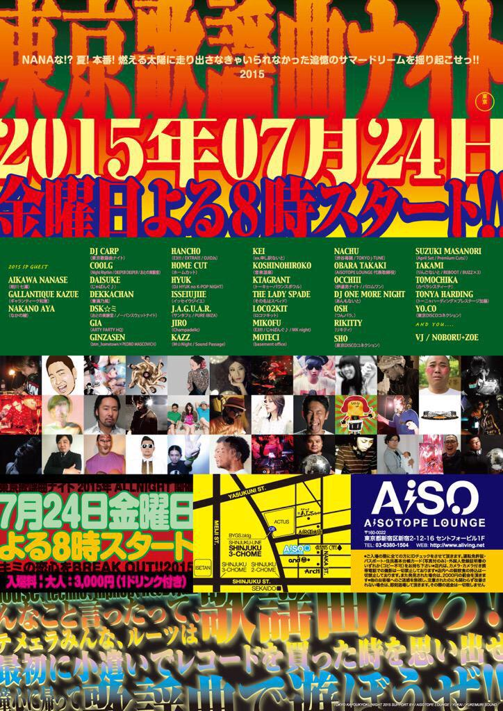 いよいよ今夜!相川七瀬さん (@nanase_aikawa)が新宿二丁目 @AiSOTOPE_LOUNGE  『東京歌謡曲ナイト』にてスペシャルゲストLIVE出演っ