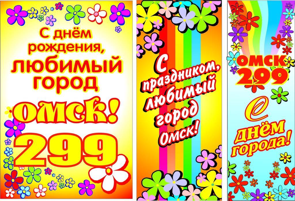 День рождения омска поздравление 515