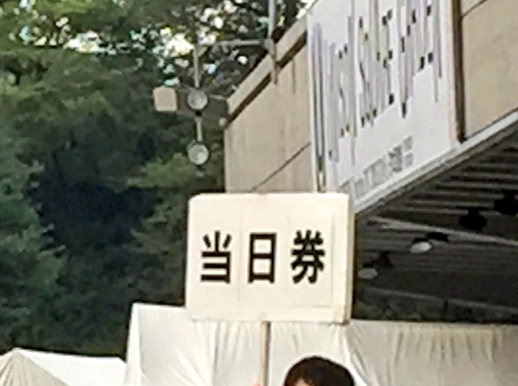 ユニゾン当日券出とるよ!!今から武道館来てもな中入れるよ!! http://t.co/yjEZdsSfez