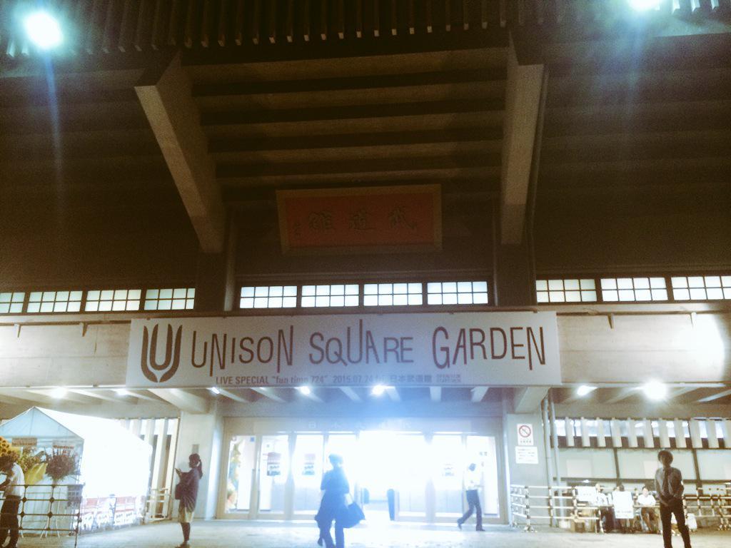 愛しの田淵くんを見に、日本武道館。 UNISON SQUARE GARDENは日本最高峰の3ピースバンドやーー!とか、偉そうにも思ってしまった。 3ピースを活かしたアレンジが、ユーモア効いてんだよなー。バンドの生き様を感じて、漢泣。 http://t.co/bbTgA6hKJF
