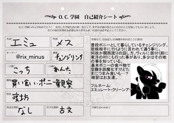 @oc_gakuen 遅ればせながら参加お願いします! #OC学園 http://t.co/DAtgxvY6zM