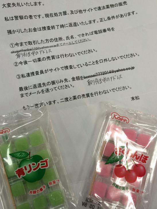 ある人物が、リタリンのネット裏販売サイトに、一錠900円で9千円を振り込んだところ、このようなバカにした文章と、駄菓子2つが着払いで、送られてきたという。合唱。 ♪ららら〜。 (報告者.某フォロワー) http://t.co/i20Ou1BkAs