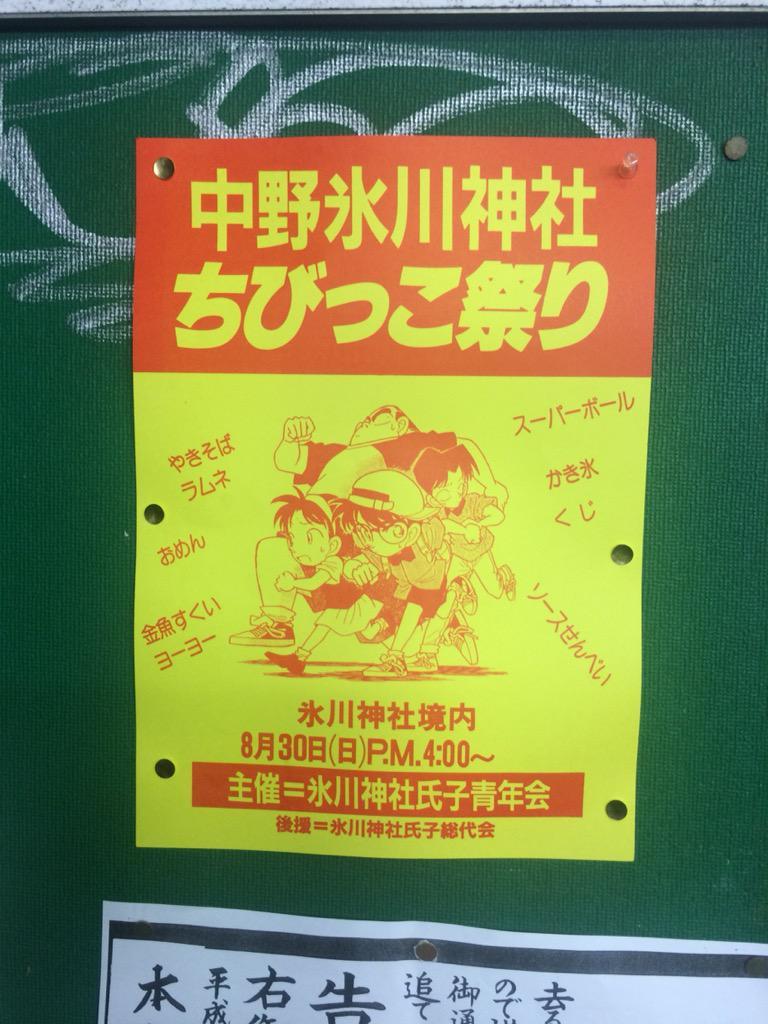 絶対誰か死ぬよな、この祭り。 http://t.co/IfcNWVfdGD