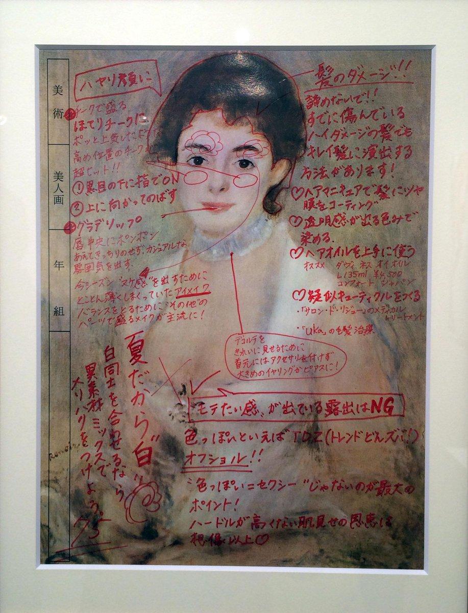 (さらにつづき)岩岡純子の作品に名画のメイクを添削するシリーズがある。時代ごとに変遷する女性美にも気づくが、(画家が代弁して)社会は女性をどうとらえているか、どうあるべきと考えているかを映しだしている。「岩岡純子 宮川ひかる展」より http://t.co/RkWz9bQdEM