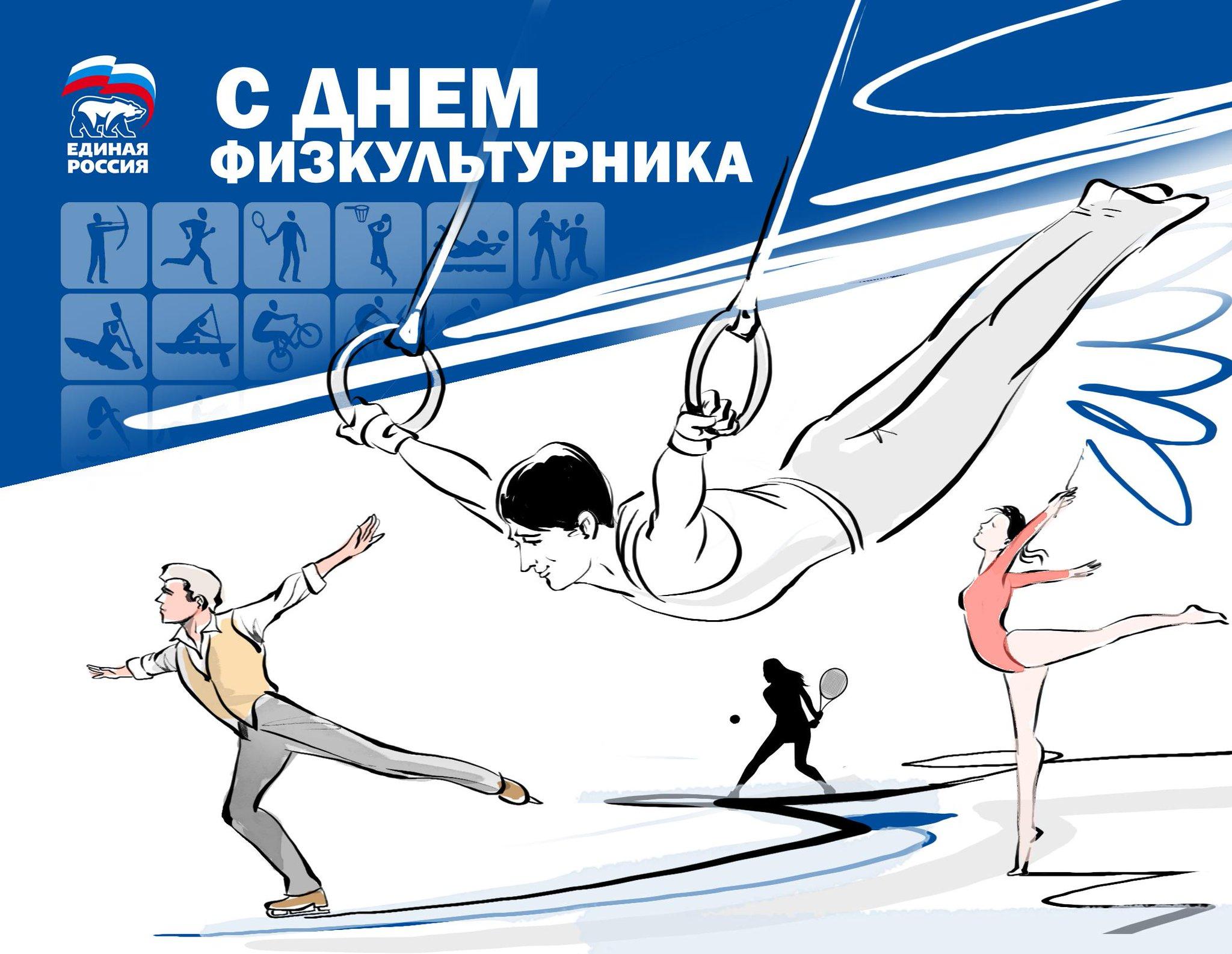Прикольные открытки на день физической культуры и спорта 71