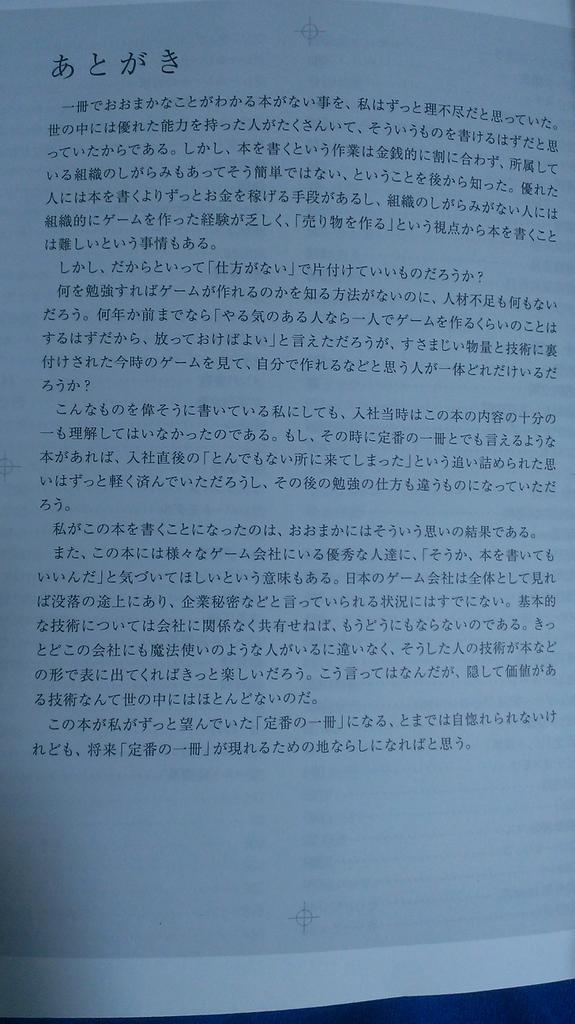 フォトセット: 7at1stroke: ザコ助 @john95206 ゲームプログラミングの本とは思えないほど後書きが秀逸だった。 http://t.co/cUZzATNgne ザコ助... http://t.co/Q3opULJo5K