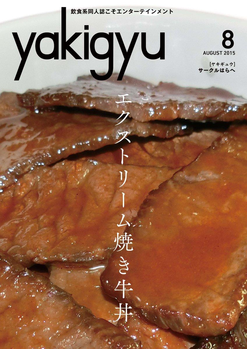C88新刊『yakigyu 2015年8月号』無事届きました 中身は残存するチカラめし全店を食べ比べたり、丼持ってどっか行ったり、食材良ければ美味いんじゃないって料理する本です 1日目(金)東5ノ07bはらへで頒布予定ですよろしくどぞ http://t.co/7vX5y3YNvU