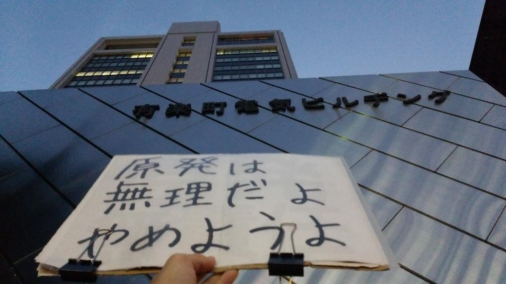 原発は無理だよ、やめようよ。九州電力東京支社抗議@有楽町電気ビルヂング http://t.co/8rB16ncgUU