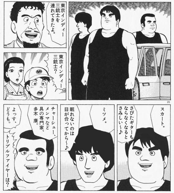 東京インディー三銃士連れてきた。 http://t.co/cJXTVW7E0w
