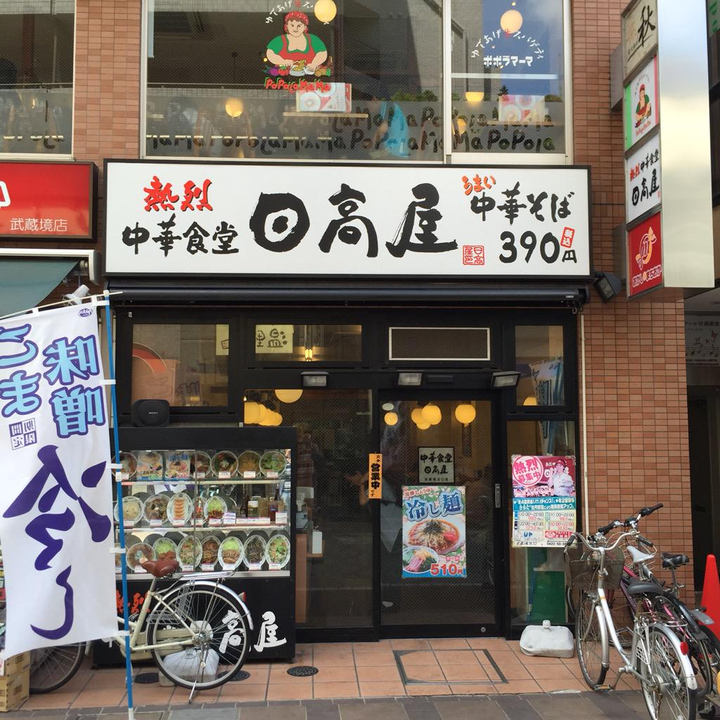武蔵境探訪-SHIROBAKO聖地巡礼-その4タローと平岡が語り合った日高屋