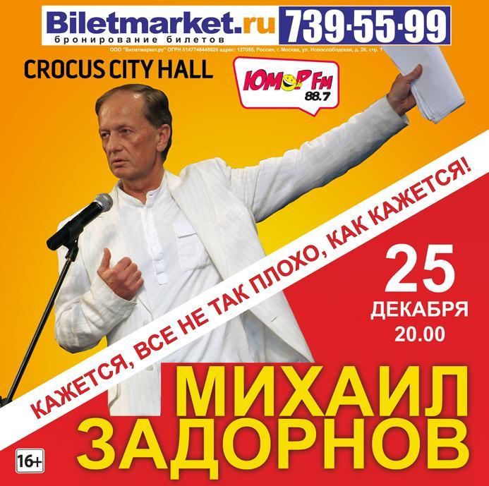 Фильм создан в 2012г в стране россия жанр: тв-передачи, юмористический концерт режиссер: михаил задорнов