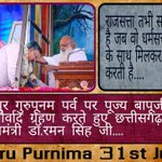 Saints like Asaram Bapu Ji are Guards of Culture/Sanatan Dharma & should be respected! #MyGuruPurnimaWith_बापूजी . http://t.co/jsf1wPKn1Z