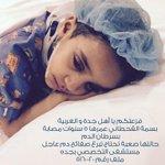 "@fayez_malki   بسمة القحطاني، مصابة بسرطان الدم وبحاجة عاجلة لمتبرعين بالدم بمسشتفى التخصصي بـ #جدة  ""ساهم بنشرها"" http://t.co/5i4aLxzexF"""