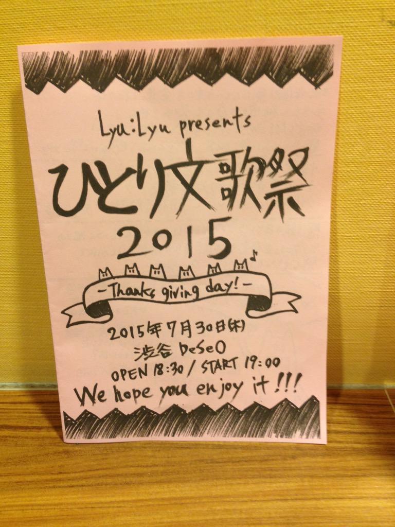 Lyu:Lyu presents「ひとり文歌祭」2015 のしおりができあがりましたよ!メンバーの手書きで作ってみました、当日会場でみんなにお配りするんでおたのしみに〜 http://t.co/QBlnuRggdM