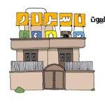 """#كاريكاتير :  """" البيوت أسرار """"   - http://t.co/jknbiybvja"""