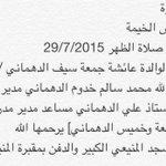 صلاة الجنازة #رأس_الخيمة بعد صلاة الظهر  الاربعاء29/7/15 جنازة [عائشة جمعه سيف الدهماني]يرحمها الله بمسجد المنيعي  . http://t.co/F45h2FyCO9