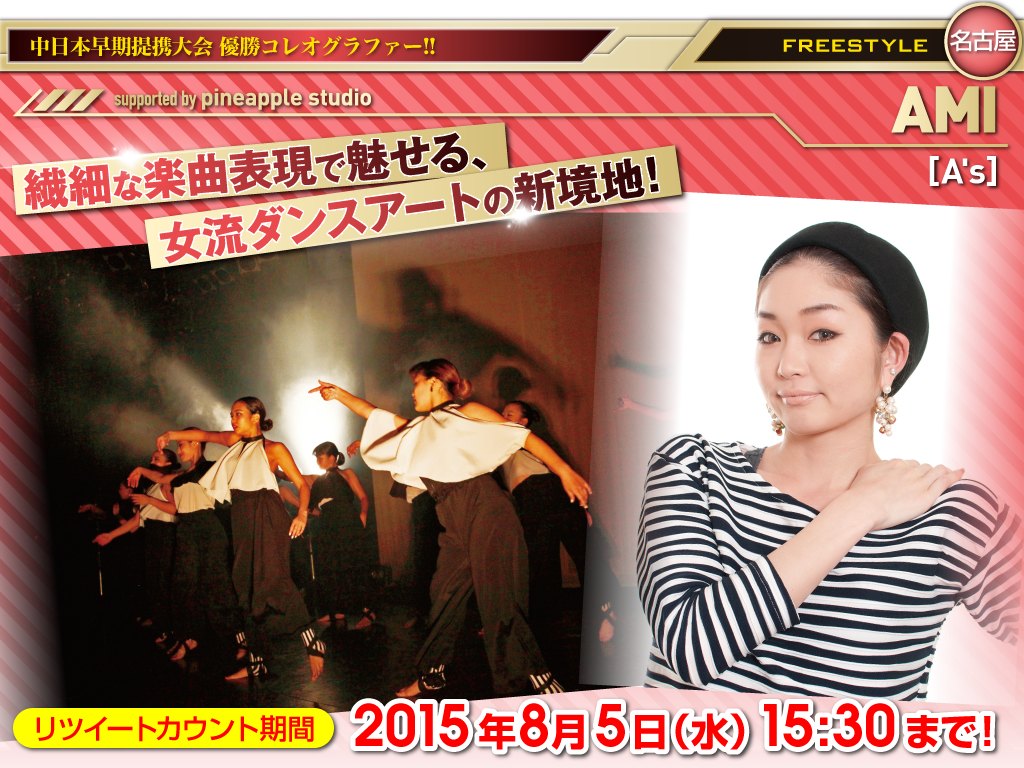 『Legend Tokyo Chapter.5』応援ツイート!  〝AMI〟作品を応援する人はこのツイートをRT! http://t.co/9unVPKqFPq http://t.co/HkBamwVYiZ