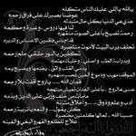 """زميلة والدة طالبة تبوك تُرثيها بقصيدة مؤثرة :  """"فمان الله ياروح أقفت بلا رجعه""""  - http://t.co/NqCFEqaHib"""