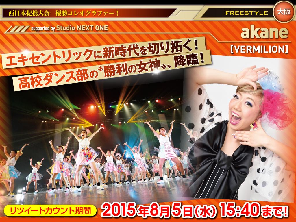 『Legend Tokyo Chapter.5』応援ツイート!  〝akane〟作品を応援する人はこのツイートをRT! http://t.co/9unVPKqFPq http://t.co/FgelWgYPju