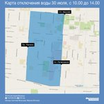 Завтра жители центральной части Бишкека останутся без воды http://t.co/D173wuVNej http://t.co/RcCEhSAx88