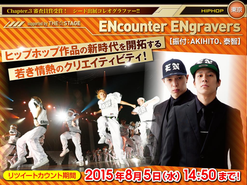 『Legend Tokyo Chapter.5』応援ツイート!  〝ENcounter ENgravers〟作品を応援する人はこのツイートをRT! http://t.co/9unVPKqFPq http://t.co/B4yIaE5Lfu