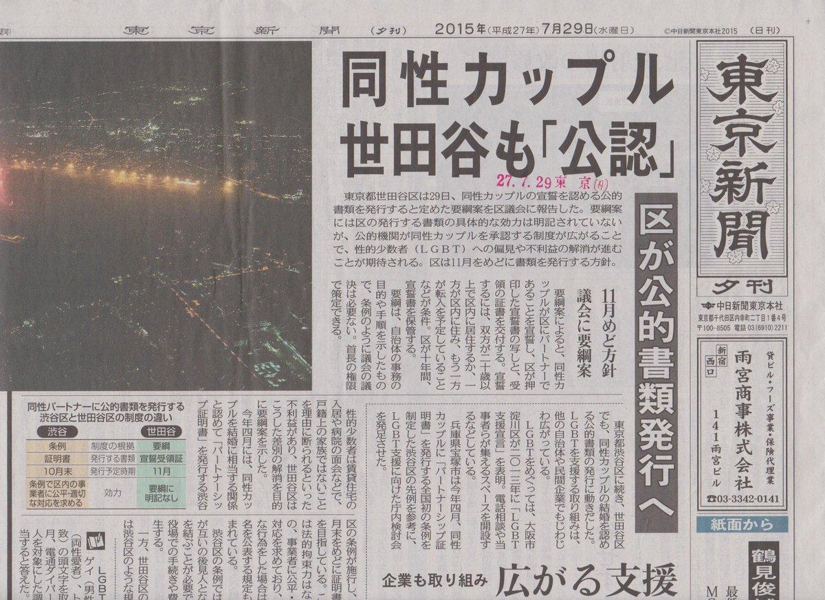 今夕の「東京新聞」1面トップ!に〈同性カップル 世田谷も「公認」区が公的書類発行へ〉ちょっと感動的。区役所にも、実物もう来てた!☞画像 http://t.co/AAFz5KxAPW