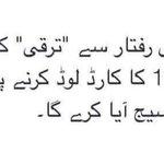 #Pakistan #UpgradeYourWorld #Progress #PMLN http://t.co/ButEOi8U3b