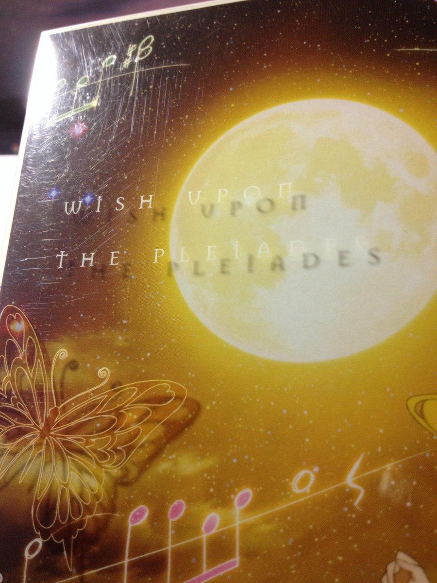 放課後のプレアデス2館初回限定版のジャケット、光の当て方によって月に文字の影ができるの控えめに申し上げても神 #プレアデス http://t.co/2lBujxo1Ez