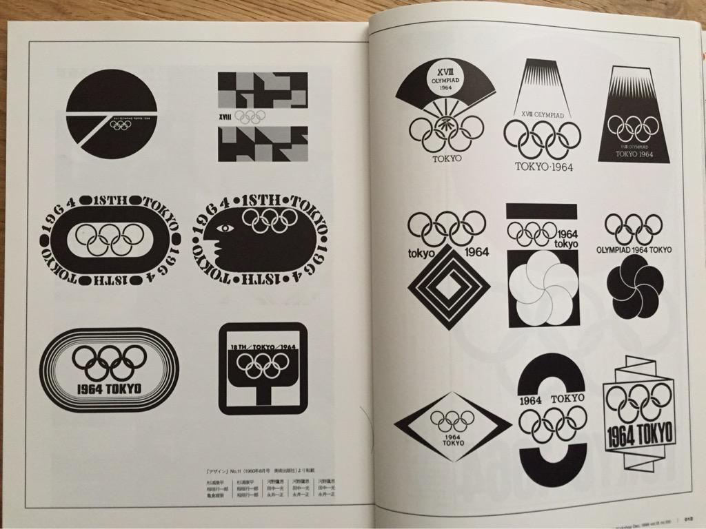 1964年東京五輪のシンボルマーク、採用された亀倉雄策案以外の案(雑誌「デザインの現場」1998年No.100より)。 http://t.co/dG23S1lWgI