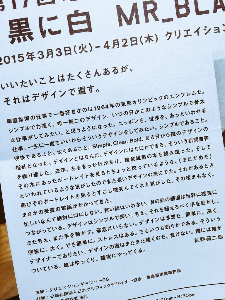 以前佐野さんが亀倉雄策賞を受賞した際に書かれたこの文章をぜひ読んでみて欲しい。今回のオリンピックエンブレムにはっきりと繋がっているように思う。 http://t.co/qUbl0qP4wR