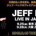 【JEFF BECK 新規公演決定!】 圧倒的な人気を誇る、孤高のスーパー・ギタリスト! ジェフ・ベックのプレミアムなライブハウス公演が決定! http://t.co/zugipzNYb0 http://t.co/4j7hjXBsyo