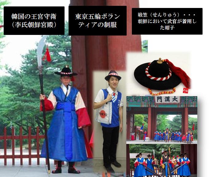 おいっ、これマジかよ! 東京オリンピックのボランティアの制服と、韓国ソウルの古宮(王宮)の守衛の服装、よく似ている。特に帽子のデザインが酷似している。誰かが裏で画策しているぞ。このままじゃ、東京オリンピックはヤベェぞ。 http://t.co/2NyZiG6T4k