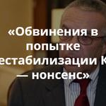 США: Обвинения в попытке дестабилизации Кыргызстана — нонсенс [+ видеоинтервью] http://t.co/irFGLgR6cB http://t.co/EgTFi6AzBy