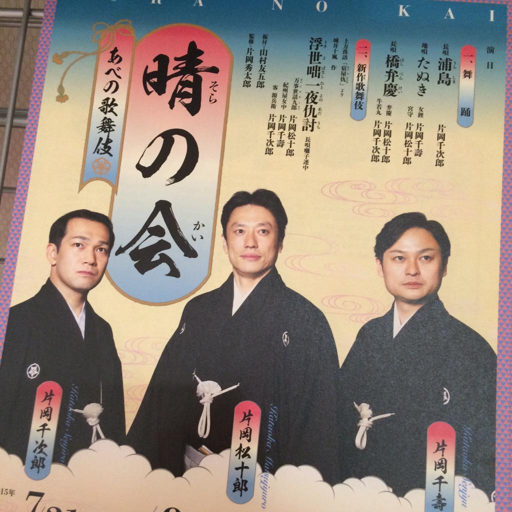 近鉄アート館にて『あべの歌舞伎 晴の会』の通し稽古を観てきた。  新作歌舞伎の『浮世咄一夜仇討』が非常に面白い。  明日の撮影も頑張ろう。 http://t.co/IqiqEWJKbZ