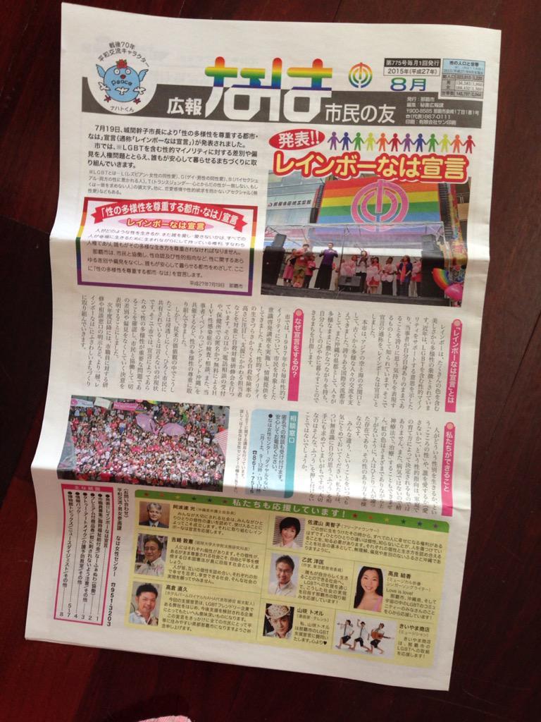 なは市民の友に、先日のピンクドット沖縄でのLGBT支援宣言が載っています。 http://t.co/QnMFCtuD9j