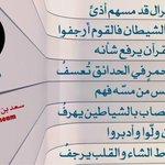 حول #فصول_تحفيظ_القرآن الاختيارية بالمدارس #شكراً_عزام_الدخيل   . http://t.co/XTYifmlUts