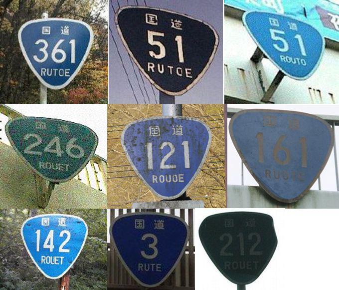 北干住の駅名パネルが話題ですが、ここで国道標識の方も見てみましょう。 http://t.co/LfVcmtkI0i