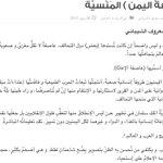 • #مركز_الملك_سلمان_للإغاثة عاصفة مَنسية لماذا يتخطاها #الإعلام • #اليمن #عدن #محمد_معروف #محمد_معروف_الشيباني http://t.co/6KrbGUm2PV