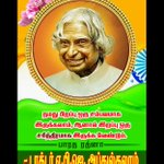 RT @ELANGO_2015: RIP...Return If Possible sir....@Udhaystalin @arulnithitamil @mkstalin
