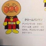 RT @twi_tenkomori: 【話題の画像】クリームパンマン http://t.co/absifWQxho