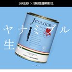 綾波レイの色「アヤナミブルー」登場 ターナー色彩が開発 http://t.co/bsRog8cDxW http://t.co/adAB5jpfNN