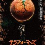 [映画]実写版『テラフォーマーズ』映像初公開!宇宙船に人型ゴキブリ現る! http://t.co/gTdziJAd9S http://t.co/FPeD88Ym6V