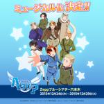 【重大発表】アニメ「ヘタリア」ミュージカル化が決定です!! Zeppブルーシアター六本木にて開催、公演日程は2015年12月24日~29日となっております♪ (続きます) http://t.co/6kib3Darxz