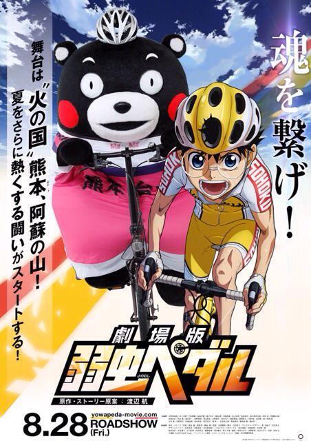 『劇場版 弱虫ペダル』と、映画の舞台である熊本県の人気キャラクター くまモン@55_kumamon のコラボが決定! #