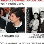 【New!】朴槿恵大統領の妹「韓国が日本に謝罪を要求し続けるのは不当」 http://t.co/uvz9Sro7lb http://t.co/25lgGpwNG1