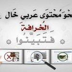 #فتبينوا.. حملة بفيسبوك ضد الخُرافة والافتراء على #الإسلام http://t.co/pcFxecaAZ0 http://t.co/1kC2WSyIy0