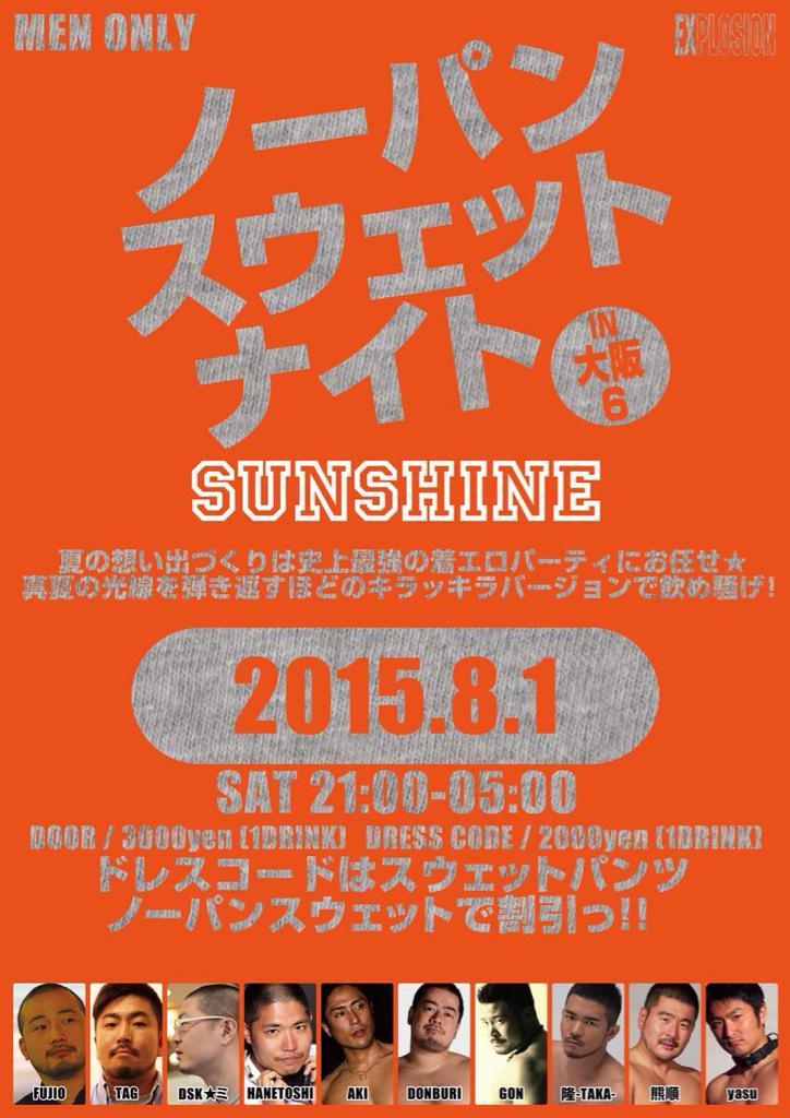 隆-TAKA- (@TAKA_SAB): いよいよ今週土曜8/1はノーパンスウェットナイトIN大阪6☀️SUNSHINE☀️ 真夏だし俺的にはちょいエロなローライズのハーフスウェットがおすすめ