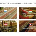 世界の伝統織物を一本のネクタイにした新ブランド「ツンドラ(TUNDRA)」始動 http://t.co/lIKl9mUC0B http://t.co/dFVqAidWJO