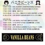 本日開催! 東京アイドルフェスティバル2015 バニラビーンズ全出演情報発表! そしてNewグッズ発売決定!! 皆様よろしくお願いします(˶‾᷄ ⁻̫ ‾᷅˵)❤️ #バニビ #TIF2015 http://t.co/yBjcRXqeTJ